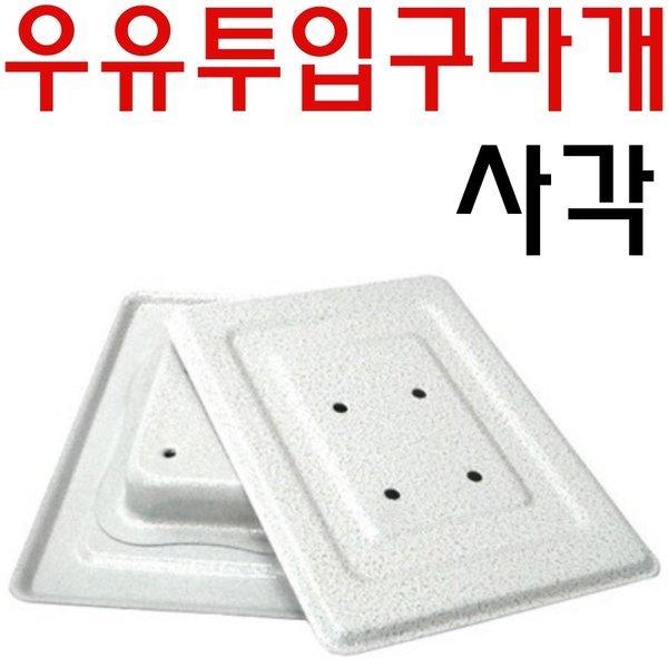 우유투입구마개 방범커버 사각 구멍막음 현관문