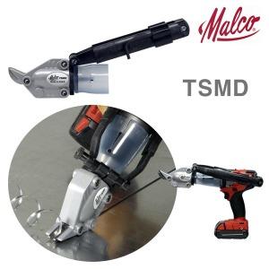 MALCO 철판절단기 MD 전동절단기/철판가위 철판공구