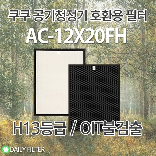 H13등급 쿠쿠공기청정기필터 AC-12X20FH 1년SET