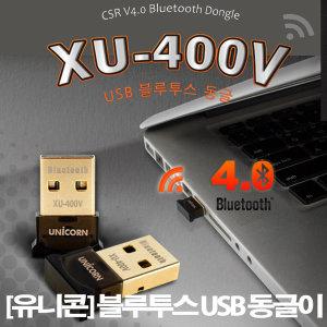 유니콘 동글이 XU-400V USB 동글이 4.0ver/APT-X