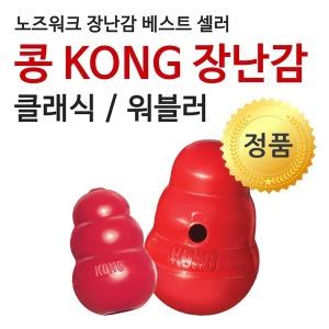 KONG 정품 강아지 노즈워크 콩장난감 클래식 워블러