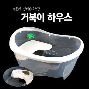 컴스펫 거북이하우스/쉼터/사육장/일체형수조/세트