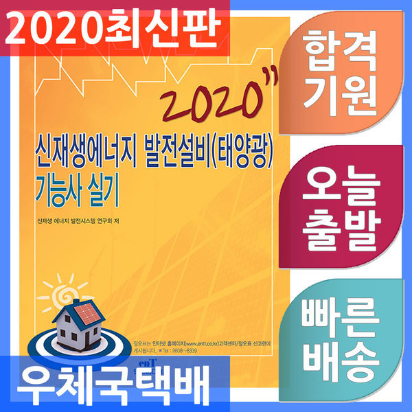 엔트미디어 신재생에너지 발전설비(태양광) 기능사 실기 2020