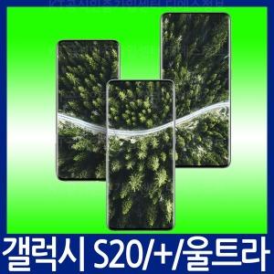 KT공식인증/신규 번이 기변/갤럭시S20 SM-G981NK
