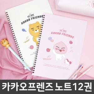 카카오프렌즈 공책 유선 노트 연습장 신학기x12권