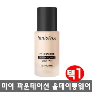 마이 파운데이션 올데이롱웨어 30mL /택1 /무료배송