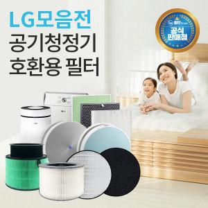LG 공기청정기 필터 모음 퓨리케어 300 320 360