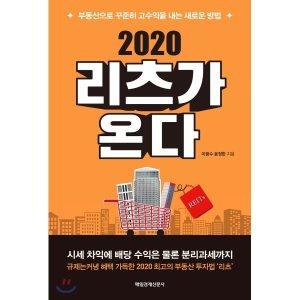 2020 리츠가 온다 : 부동산으로 꾸준히 고수익을 내는 새로운 방법  이광수 윤정한