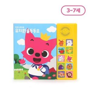 핑크퐁 사운드북 유치원 율동동요