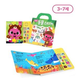 핑크퐁 동물동요와 스티커북