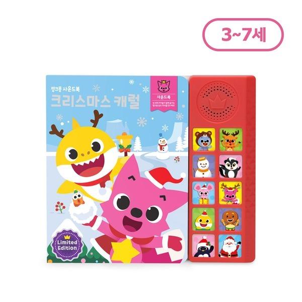 핑크퐁 크리스마스 캐럴 사운드북