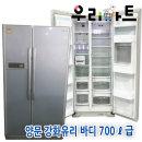 양문형 냉장고 강화유리 바디 700리터급 중고냉장고