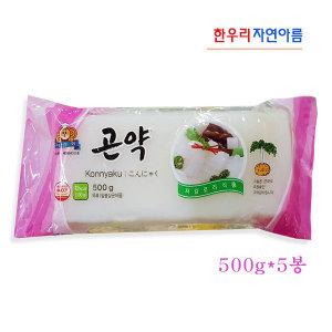 한우리 자연아름 저칼로리 맛있는 곤약 500g 5봉 1set