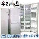 중고 강화유리 양문형 냉장고 1 홈바 전국배송 상담OK