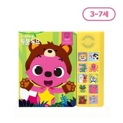 [핑크퐁] 핑크퐁 사운드북 동물 동요