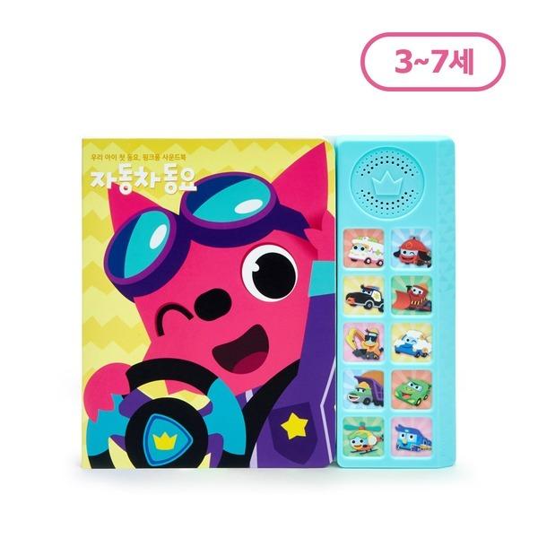 핑크퐁 사운드북 자동차동요