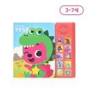 핑크퐁 사운드북 공룡 동요