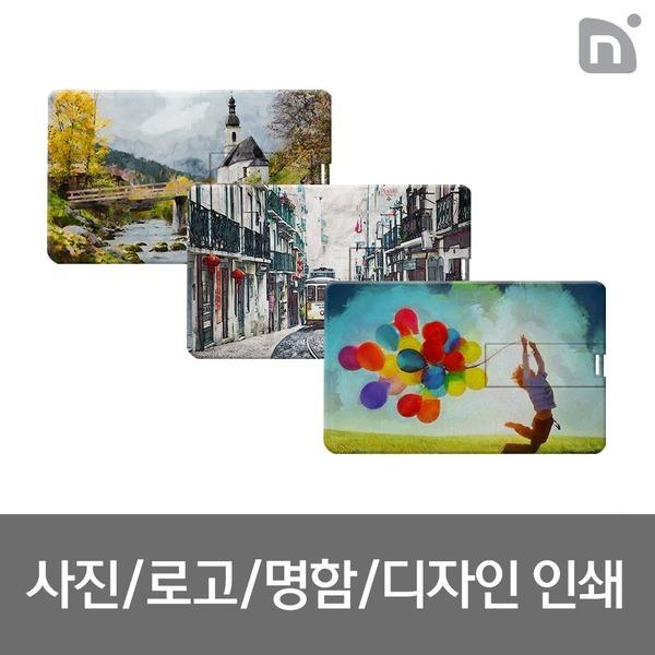 카드형 D1 USB메모리 16GB 사진 로고 디자인인쇄