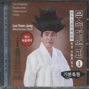 무속대백과 독경집 CD (1) 기본축원