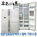 양문형 냉장고 강화유리 바디 1홈바 중고 양문냉장고