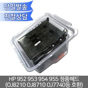 HP 952 953 954 955 정품헤드/미사용새제품/OJ8210