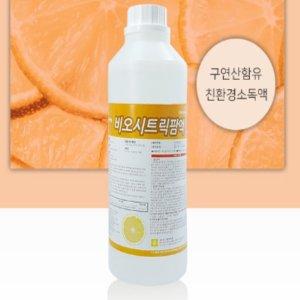 감염병예방 살균소독제 비오시트릭팜액 1리터