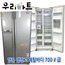 양문형 냉장고 메탈 티타늄바디 700리터급 중고냉장고