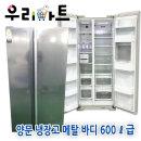 중고 티타늄 양문형 냉장고 비홈바 전국배송 친절상담