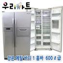 중고 티타늄 양문형 냉장고 1홈바 전국배송 친절상담