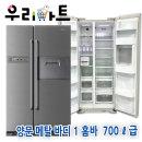 양문형 냉장고 티타늄 1홈바 중고 양문냉장고 700 급