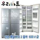 중고 양문형 냉장고 600 리터급 중고홈바냉장고 추천