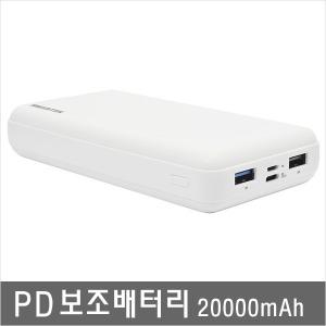 STPB-PD20000 LG벨벳폰 고속충전용 보조배터리