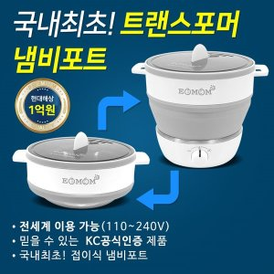 접이식 실리콘 전기냄비 전기포트