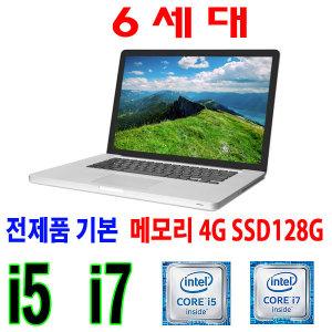 A급중고 6세대 노트북 HP i5/SSD기본/윈도우10/최저가