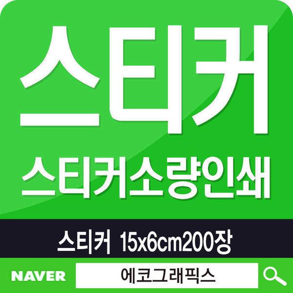 스티커인쇄200장/대형스티커인쇄제작/홍보스티커