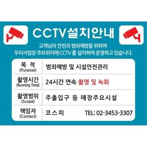 무료디자인 CCTV안내문 CCTV안내판 CCTV설치안내판