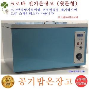 크로바 전기온장고 CL-1000(윗문형)공기밥온장고