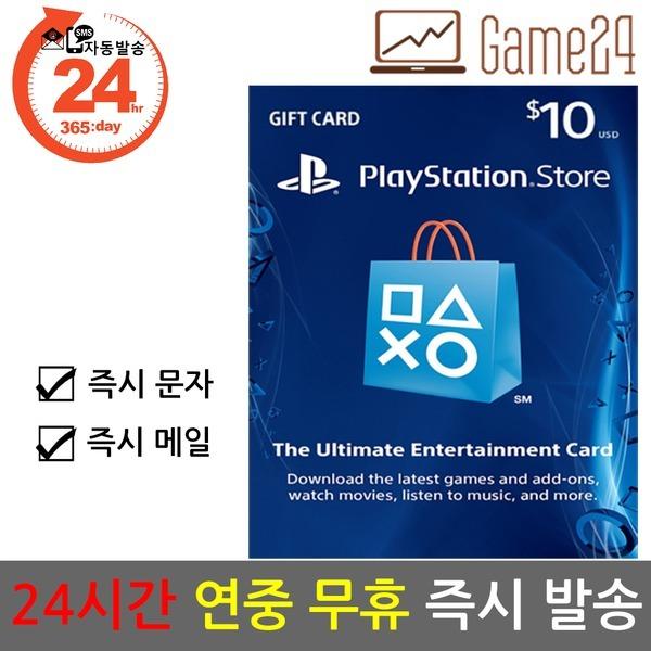 (카드결제OK)소니 미국 PSN 스토어 10달러 기프트카드