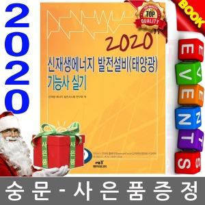 엔트미디어 2020 신재생에너지 발전설비 태양광 기능사 실기 (NO:8704) 2.2 태양광기능사실기