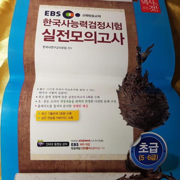 EBS 한국사능력검정시험 5.6급 모의고사/신지원.2012