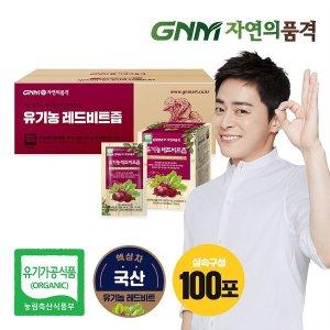 국산 제주도산 유기농 레드비트즙 100포 실속구성
