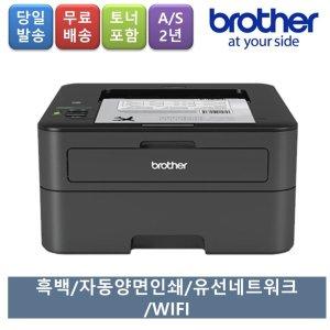 브라더 레이저프린터 HL-L2365DW 흑백 자동양면인쇄