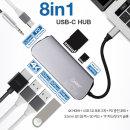 OMT C타입 멀티 USB3.0 허브 OUH-8IN1 HDMI+AUX+PD