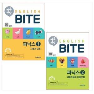 하루 한장 English BITE 파닉스 1-2권 세트 (20년)