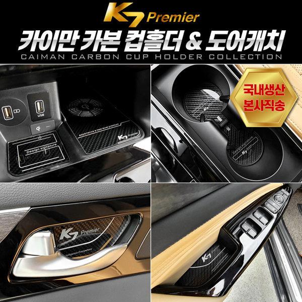 K7 프리미어  카본스타일 컵홀더 컬렉션 3종 택1
