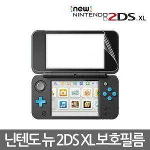 닌텐도 뉴 2DS XL 특가 액정보호필름