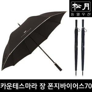 갤러리아   송월우산  카운테스마라 장 폰지바이어스70 장우산