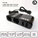 스마트 듀얼 USB 2구 멀티소켓 시거잭 충전기