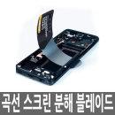스마트폰 공구 액정 수리키트 오프너 핸드폰 분해 DIY