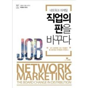 네트워크 마케팅 직업의 판을 바꾸다(유통의 판을 바꾸다 2)